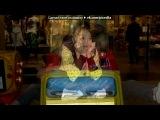 «мы» под музыку Джастин бибер -  Born to Be Somebody(2011). Picrolla
